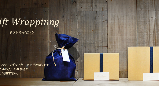 giftwrapping650