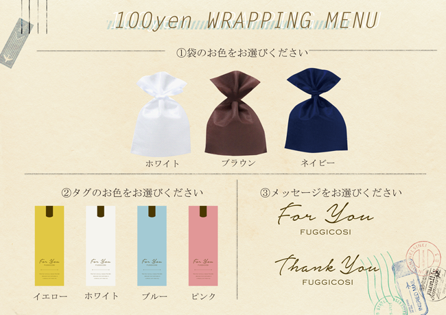 FUGGICOSI_giftwrapping_100